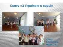 Свято «З Україною в серці» 4 клас Вихователь Мінда О.Б.