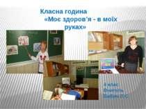 Класна година «Моє здоров'я - в моїх руках» 4 клас Вчитель Бабич Л.С.