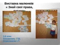 Виставка малюнків « Знай свої права, дитино» 2-Б клас Вихователь ГПД Борисенк...