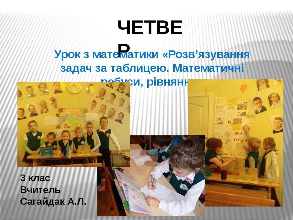 ЧЕТВЕР Урок з математики «Розв'язування задач за таблицею. Математичні ребуси...