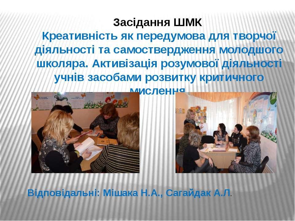 Засідання ШМК Креативність як передумова для творчої діяльності та самостверд...