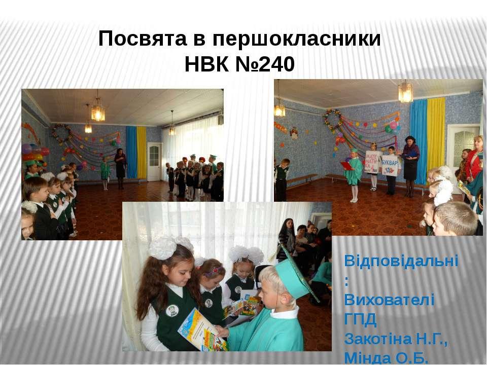 Посвята в першокласники НВК №240 Відповідальні : Вихователі ГПД Закотіна Н.Г....