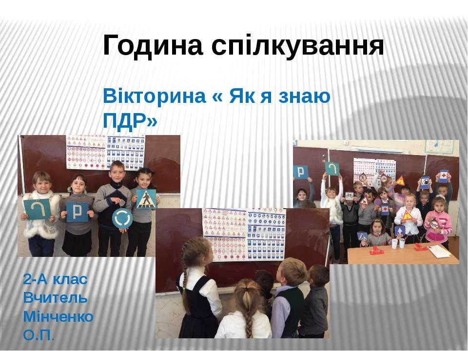 Вікторина « Як я знаю ПДР» Година спілкування 2-А клас Вчитель Мінченко О.П.