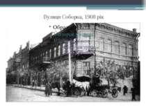 Вулиця Соборна, 1908 рік