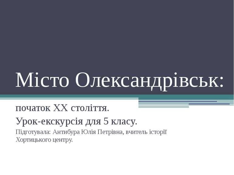 Місто Олександрівськ: початок ХХ століття. Урок-екскурсія для 5 класу. Підгот...