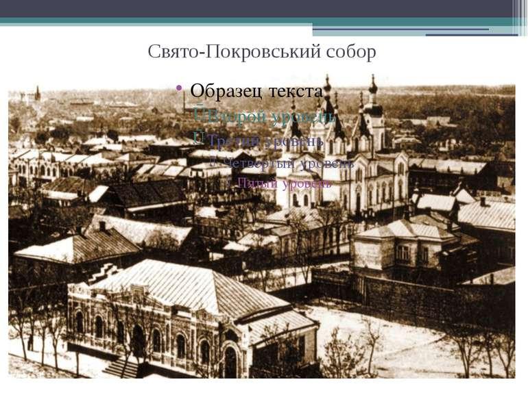 Свято-Покровський собор