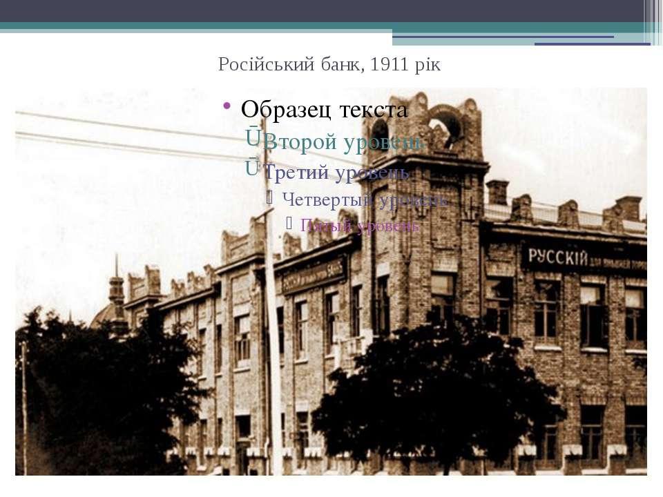 Російський банк, 1911 рік
