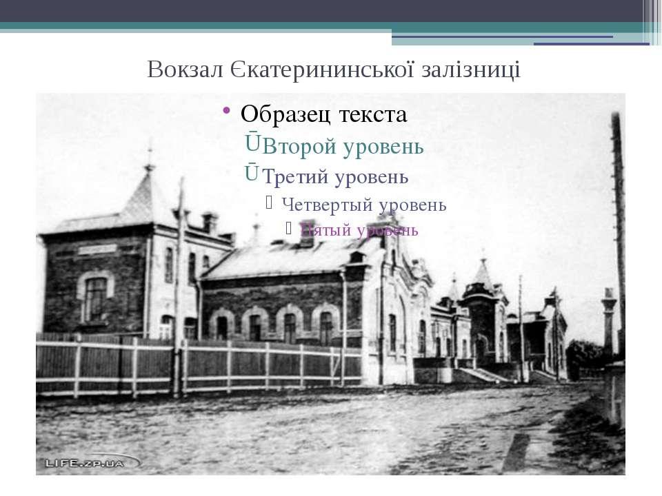 Вокзал Єкатерининської залізниці