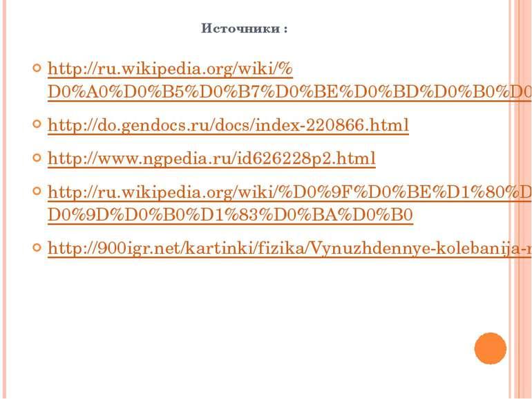 Источники : http://ru.wikipedia.org/wiki/%D0%A0%D0%B5%D0%B7%D0%BE%D0%BD%D0%B0...
