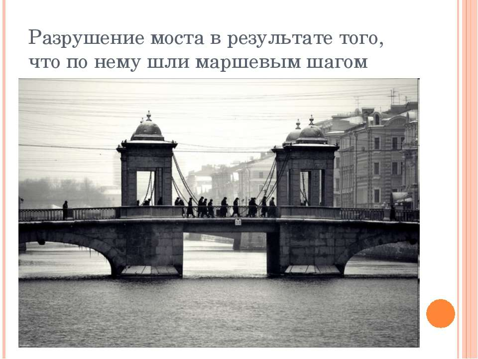 Разрушение моста в результате того, что по нему шли маршевым шагом