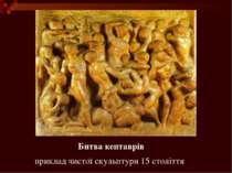 Битва кентаврів приклад чистої скульптури 15 століття