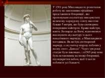 У 1501 році Мікеланджело розпочинає роботу на замовлення офіційних представни...