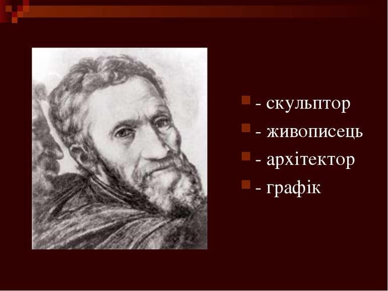 - скульптор - живописець - архітектор - графік