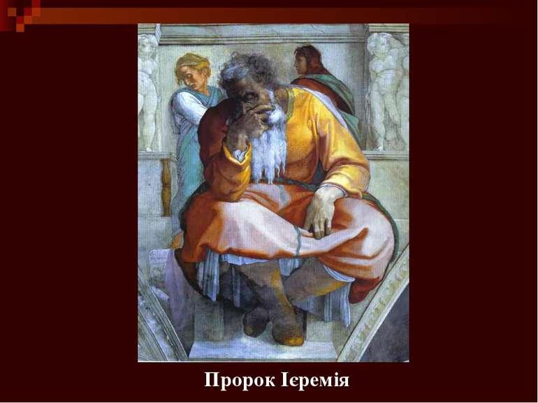 Пророк Ієремія
