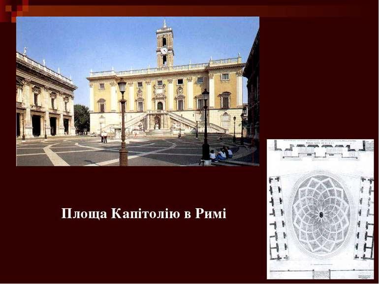 Площа Капітолію в Римі
