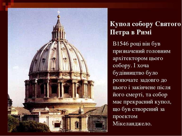 Купол собору Святого Петра в Римі В1546 році він був призначений головним арх...