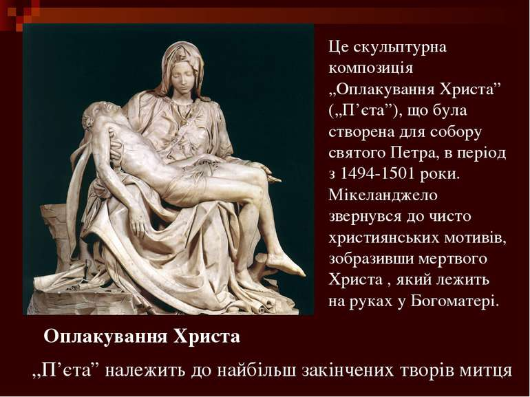 """Оплакування Христа """"П'єта"""" належить до найбільш закінчених творів митця Це ск..."""
