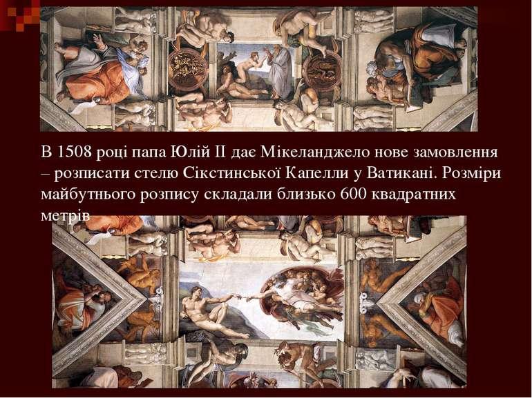 В 1508 році папа Юлій ІІ дає Мікеланджело нове замовлення – розписати стелю С...