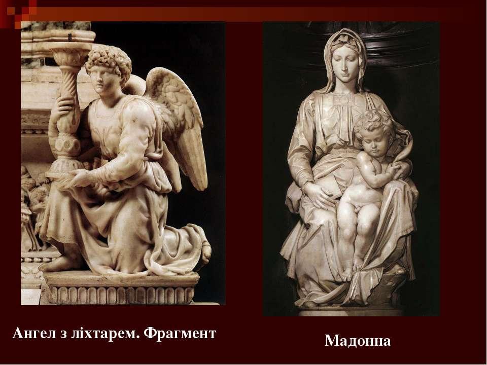 Ангел з ліхтарем. Фрагмент Мадонна