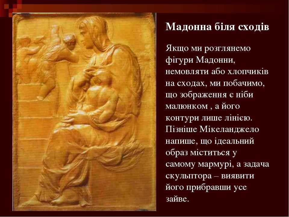 Мадонна біля сходів Якщо ми розглянемо фігури Мадонни, немовляти або хлопчикі...