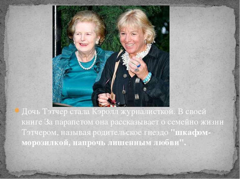 Дочь Тэтчер стала Кэролл журналисткой. В своей книге За парапетом она рассказ...