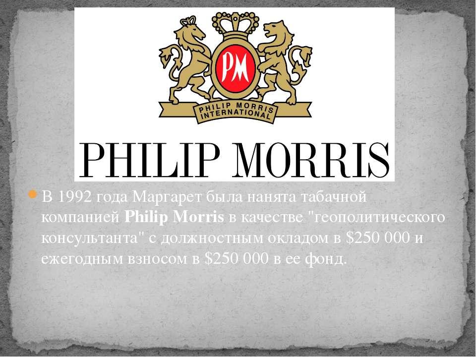В 1992 года Маргарет была нанята табачной компанией Philip Morris в качестве ...