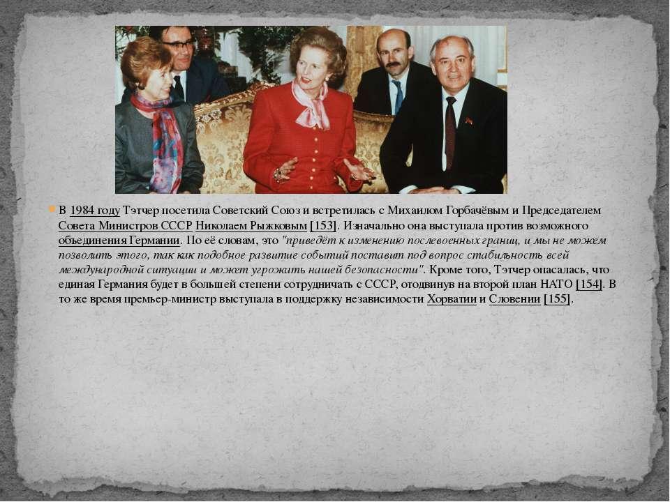 В 1984 году Тэтчер посетила Советский Союз и встретилась с Михаилом Горбачёвы...