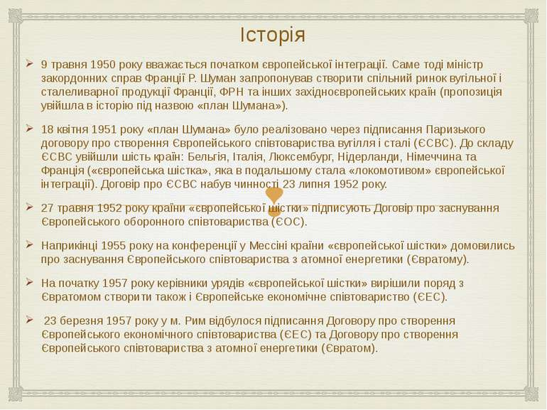 Історія 9 травня 1950 року вважається початком європейської інтеграції. Саме ...