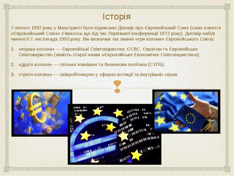 Історія 7 лютого 1992 року у Маастрихті було підписано Договір про Європейськ...