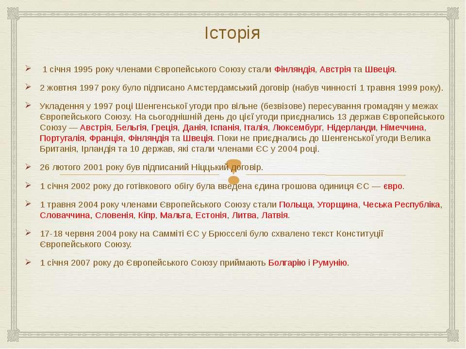 Історія 1 січня 1995 року членами Європейського Союзу стали Фінляндія, Австрі...
