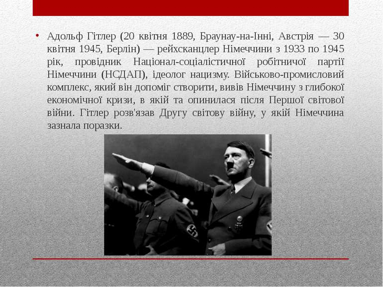 Адольф Гітлер (20 квітня 1889, Браунау-на-Інні, Австрія — 30 квітня 1945, Бер...