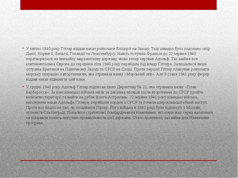 У квітні 1940 року Гітлер віддав наказ розпочати Бліцкріґ на Заході. Тоді шви...