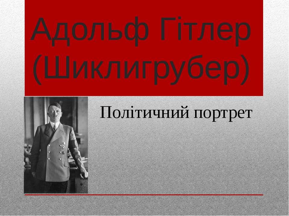 Адольф Гітлер (Шиклигрубер) Політичний портрет