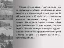 Перша світова війна – трагічна подія, що за своїми масштабами і наслідками не...