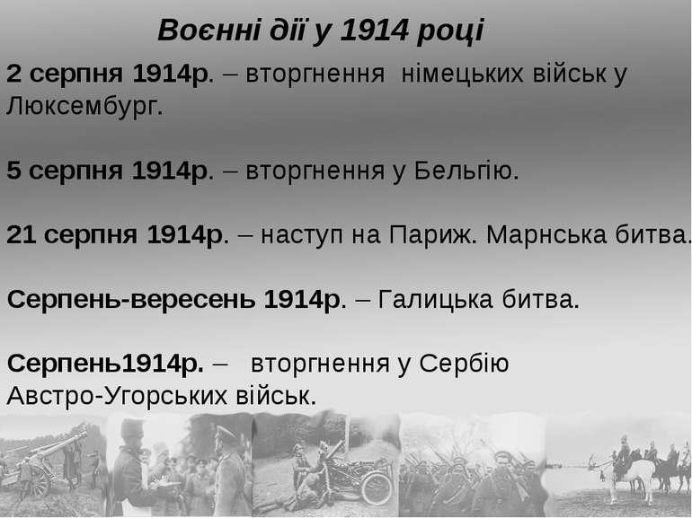 2 серпня 1914р. – вторгнення німецьких військ у Люксембург. 5 серпня 1914р. –...