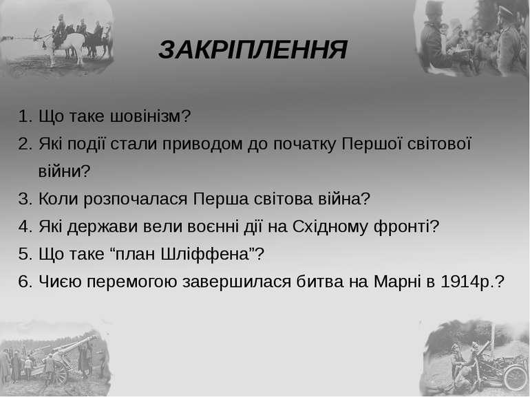 1. Що таке шовінізм? 2. Які події стали приводом до початку Першої світової в...