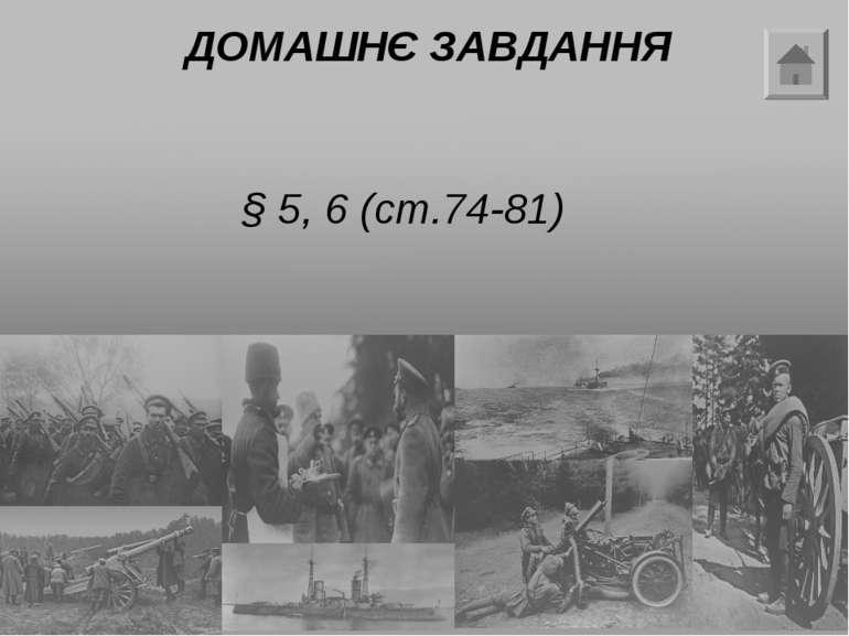 ДОМАШНЄ ЗАВДАННЯ § 5, 6 (ст.74-81)