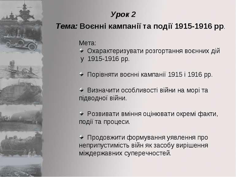 Урок 2 Тема: Воєнні кампанії та події 1915-1916 рр. Мета: Охарактеризувати ро...