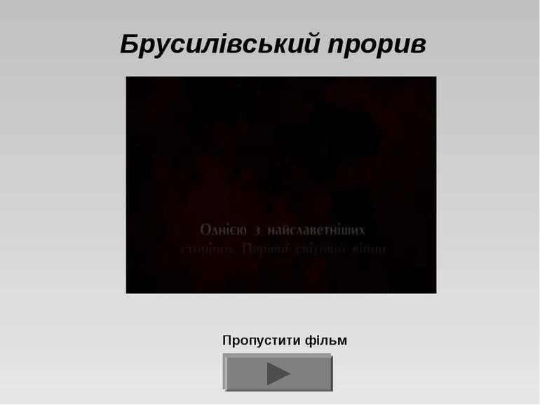 Брусилівський прорив Пропустити фільм