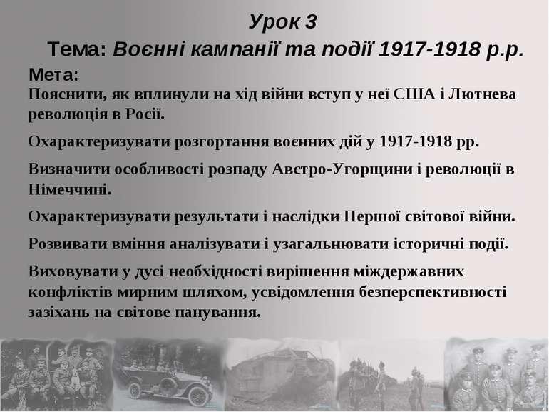 Пояснити, як вплинули на хід війни вступ у неї США і Лютнева революція в Росі...