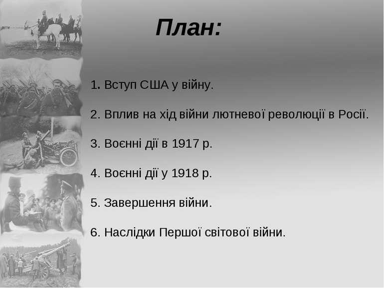 План: 1. Вступ США у війну. 2. Вплив на хід війни лютневої революції в Росії....