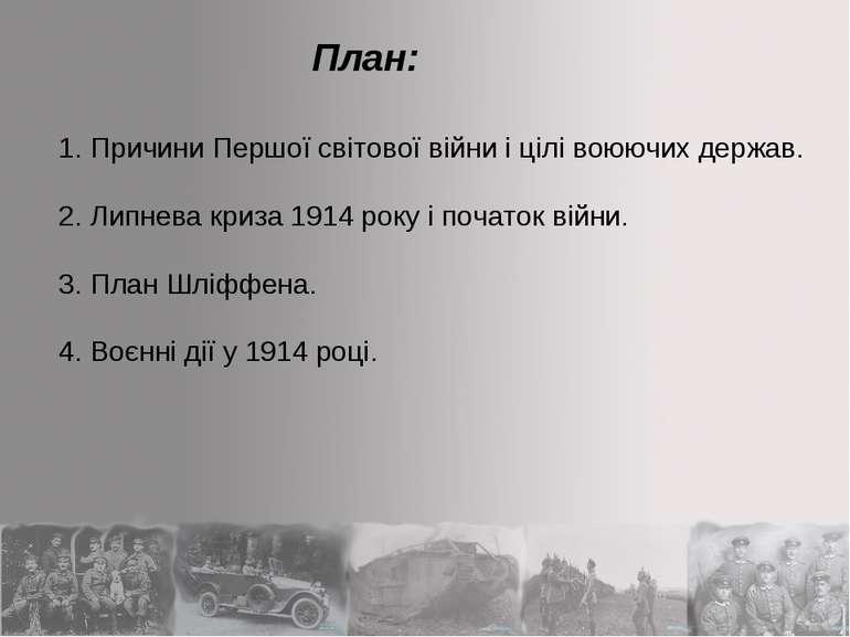 План: Причини Першої світової війни і цілі воюючих держав. Липнева криза 1914...