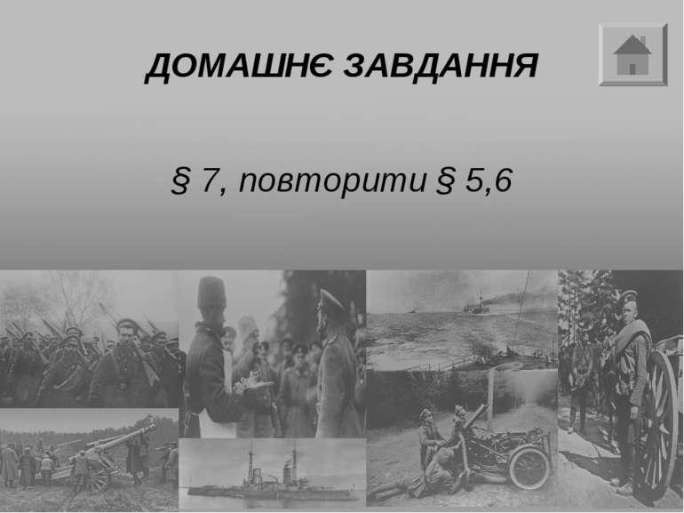 ДОМАШНЄ ЗАВДАННЯ § 7, повторити § 5,6