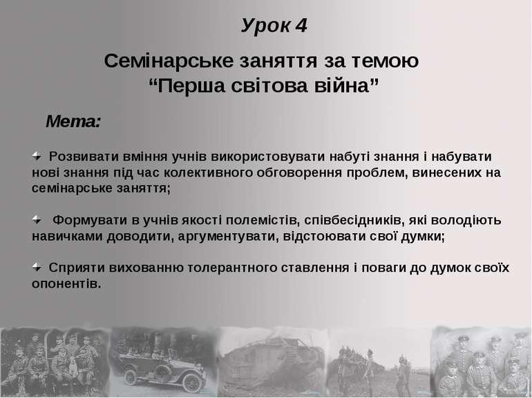 """Урок 4 Семінарське заняття за темою """"Перша світова війна"""" Мета: Розвивати вмі..."""