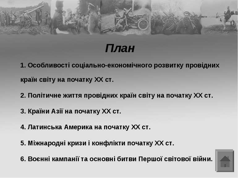 План 1. Особливості соціально-економічного розвитку провідних країн світу на ...