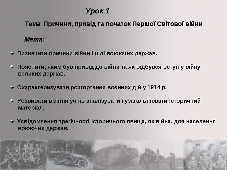 Урок 1 Тема: Причини, привід та початок Першої Світової війни Мета: Визначити...