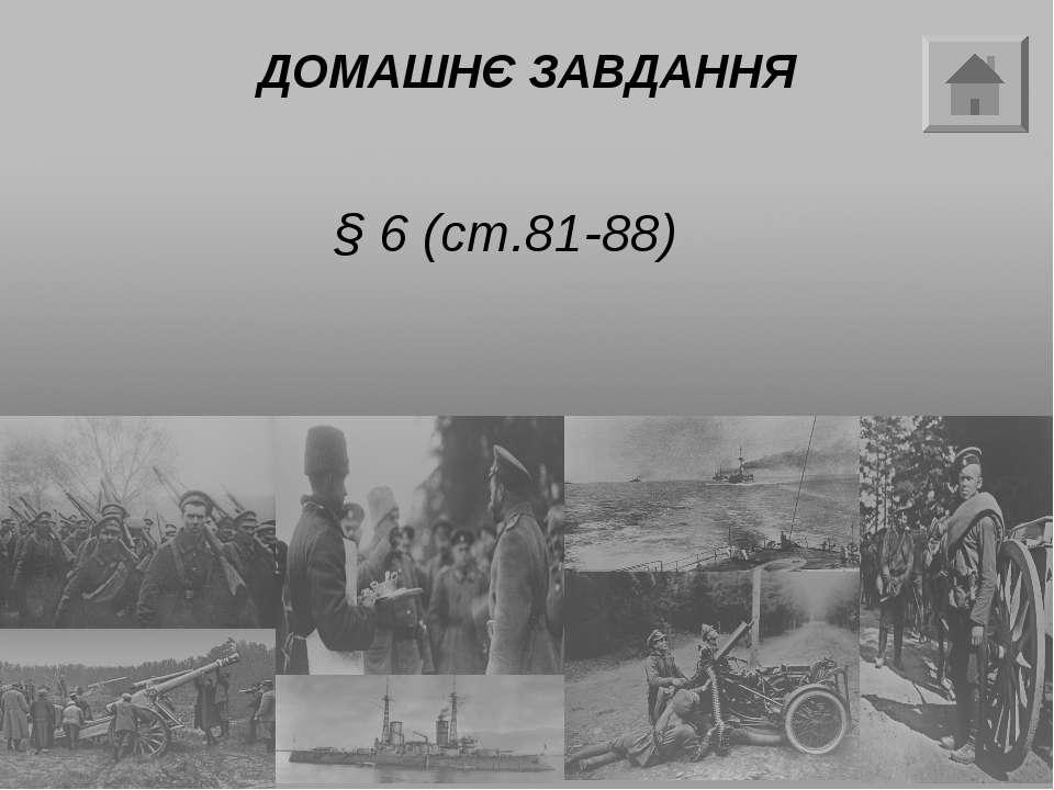 ДОМАШНЄ ЗАВДАННЯ § 6 (ст.81-88)