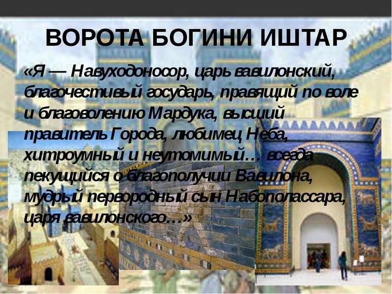ВОРОТА БОГИНИ ИШТАР «Я — Навуходоносор, царь вавилонский, благочестивый госуд...