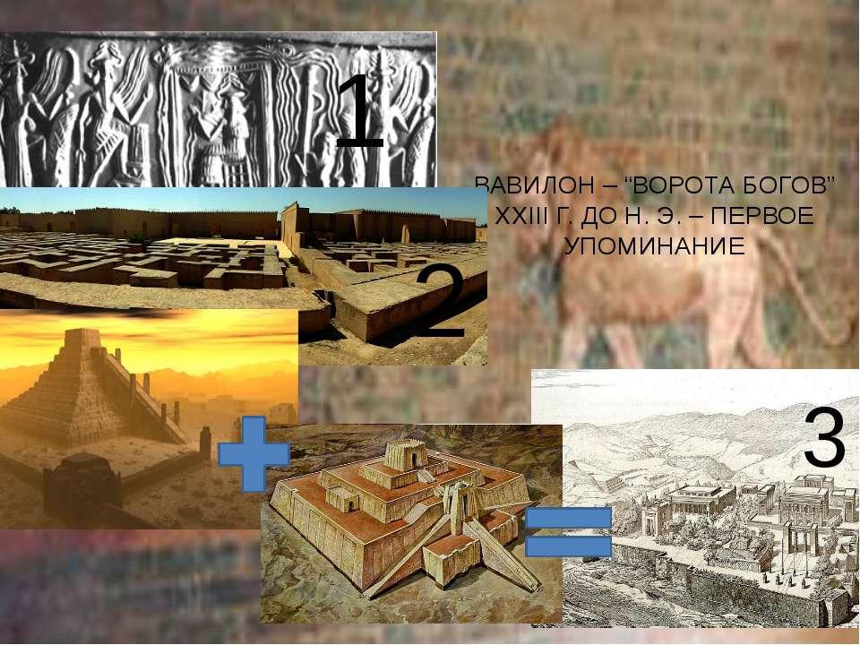 """ВАВИЛОН – """"ВОРОТА БОГОВ"""" XXIII Г. ДО Н. Э. – ПЕРВОЕ УПОМИНАНИЕ 1 2 3"""