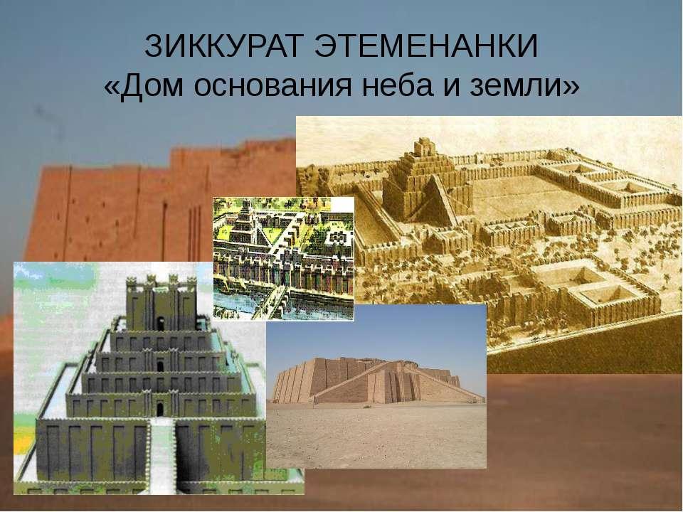 ЗИККУРАТ ЭТЕМЕНАНКИ «Дом основания неба и земли»